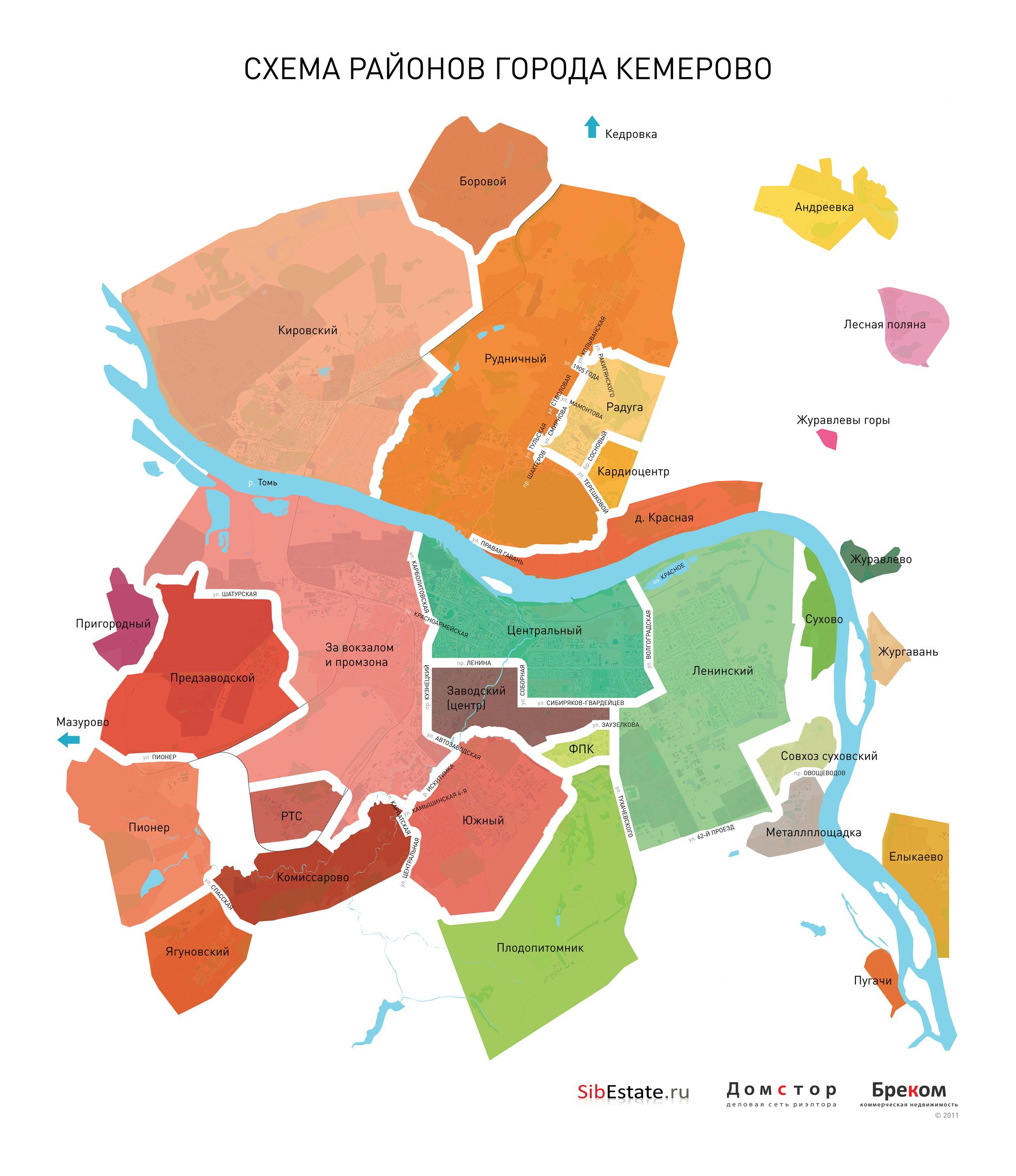 Глоссарий.  Схема районов города Кемерово.
